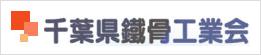 千葉県鐵骨工業会